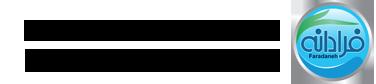 فرادانه | تولید کننده تخصصی خوراک آبزیان